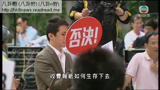 亞視政總外集會反對增發免費電視牌照