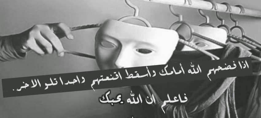 شهرزاد الخليج : اذا فضحهم الله امامك !