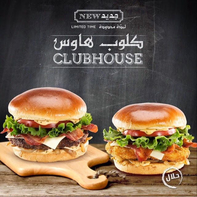 McDonald's Arabia Clubhouse