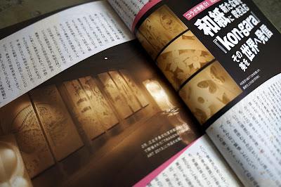 冊子「OSAKA CREATOR 2013 - メビック扇町から始まる協働のカタチ」に掲載の大判和紙kon-garaの取り組み