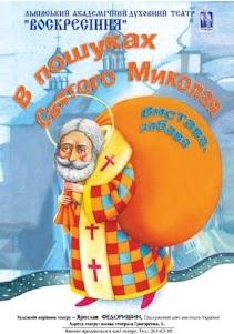 В пошуках святого  Миколая