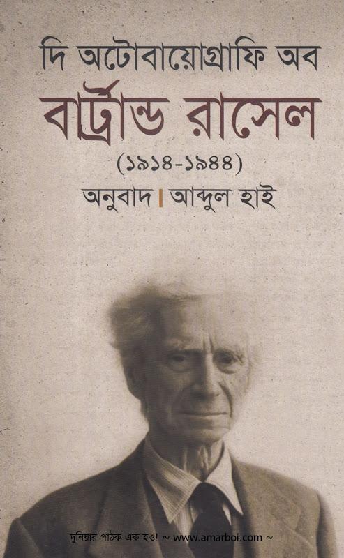 দি অটোবায়োগ্রাফি অব বার্ট্রান্ড রাসেল (১৯১৪ - ১৯৪৪) অনুবাদ আব্দুল হাই