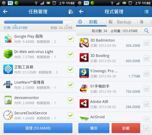 android app 推薦