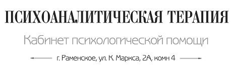 Психотерапевт в г. Раменское Анна Викторовна Шацкая