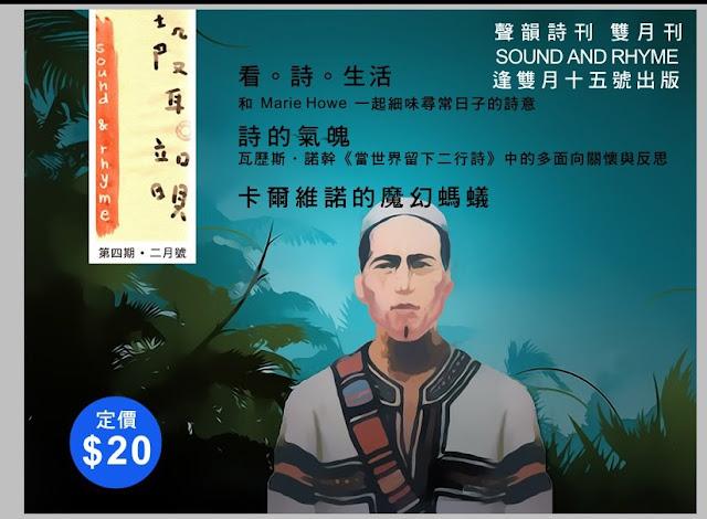 2012年2月15日 <聲韻詩刊> 第四期