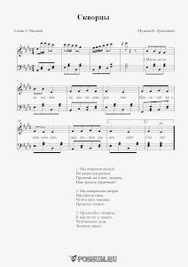 """Песня """"Скворцы"""" Музыка Н. Лукониной: ноты"""