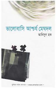 Bhalobasi Ascharja Meghdal - Anisul Haq