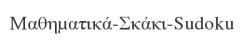Μαθηματικά-Σκάκι-Sudoku
