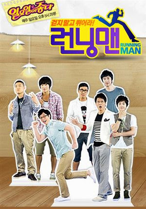 Running Man - Sbs