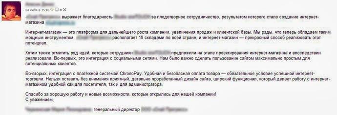 Марк Леви, «Гениальность на заказ»