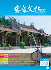 2009 年客家文化季刊夏季號