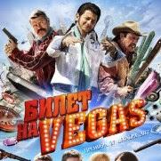 Билет на Вегас смотреть онлайн в хорошем качестве HD бесплатно