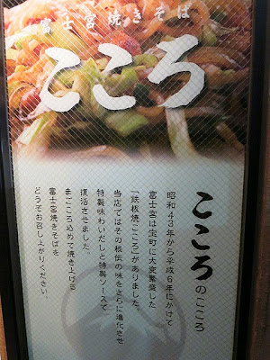 富士宮焼きそばこころのお店のウンチク