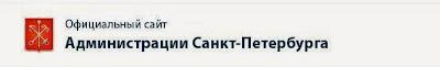 http://gov.spb.ru/