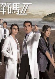 Phim Giải Mã Nhân Tâm 2 - A Great Way To Care 2013