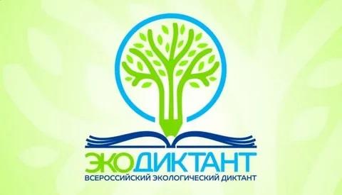 Открыта регистрация  участников Всероссийского экологического диктанта. Все желающие смогут проверить свои знания на портале экодиктант.рус
