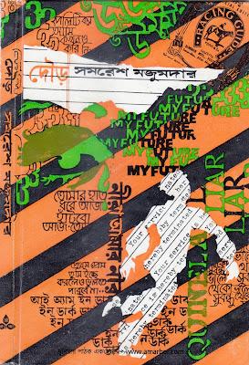 Dour Samaresh Majumder in pdf