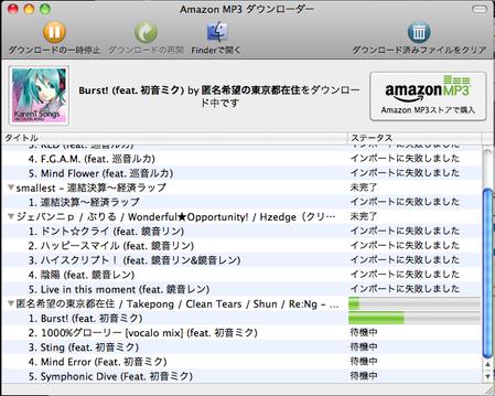 AmazonMP3_7