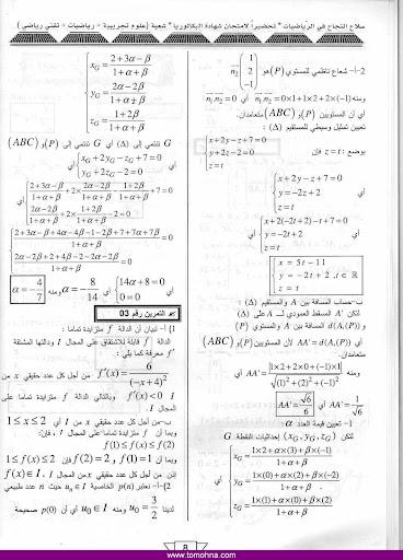 حوليات سلاح النجاح في مادة الرياضيات لطلبة البكالوريا tajribaty.007.jpg