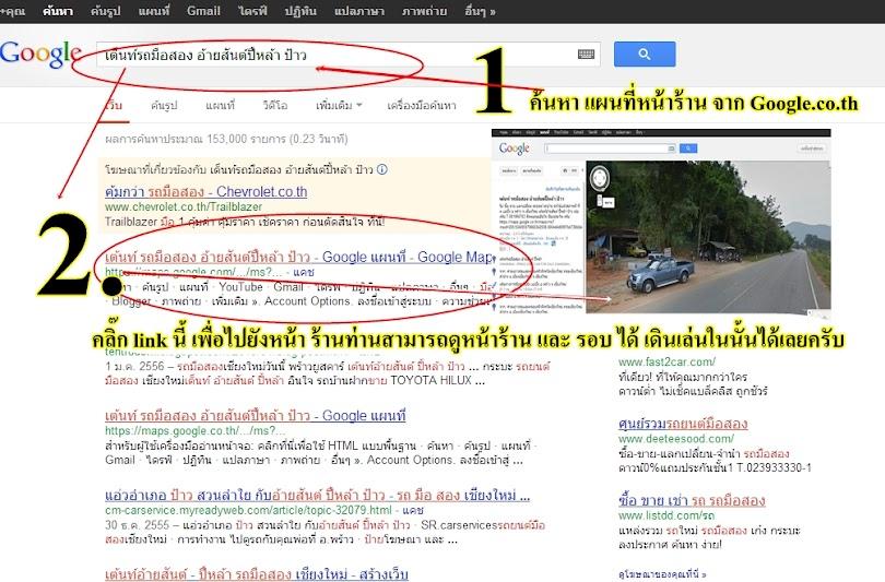 ค้นหา เรืองประไพยานยนต์ หรือ เต้นท์รถมือสอง อ้ายสันต์ ปี้หล้า บน Google Map