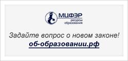 """Реализация Федерального Закона """"Об образовании в РФ"""""""