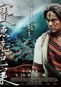 Hào Khí Chiến Binh - Warriors Of The Rainbow Seediq Bale poster