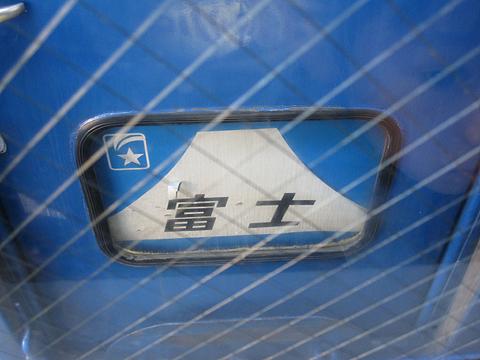 JR寝台特急「富士」 客車ヘッドマーク