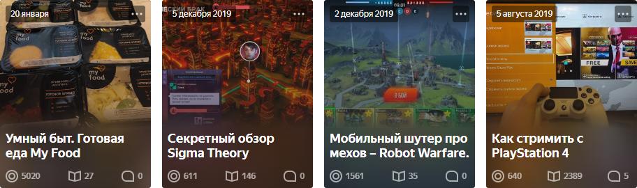 Арбитраж через Яндекс Дзен
