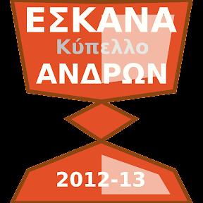 ΕΣΚΑΝΑ - ΠΡΟΚΗΡΥΞΗ ΚΥΠΕΛΛΟΥ ΑΝΔΡΩΝ 2012-13