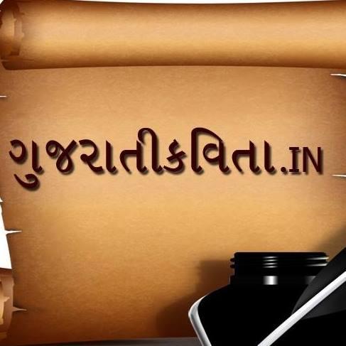 Gujarati kavita
