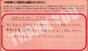 ビーパックスへのクチコミ/お客様の声:マカロニ 様(京都市西京区)/トヨタ VOXY