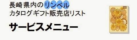 長崎県内のリンベルカタログギフト販売店情報・サービスメニューの画像