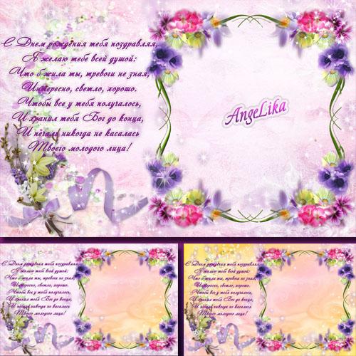 Рамка для женщин с уголками из цветов - Поздравляю с Днем рождения тебя
