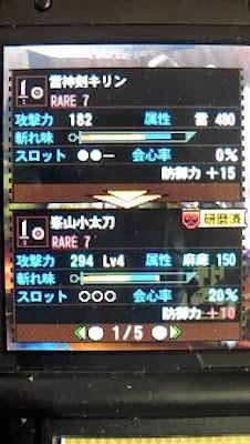 MH4 発掘武器:片手剣:峯山小太刀、攻撃294、麻痺、s3、会心20、防御10