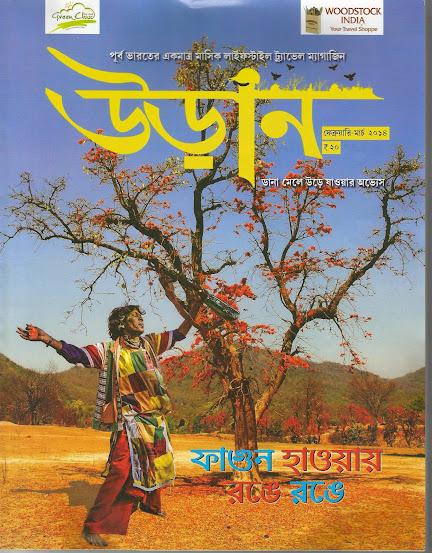 Udaan magazine