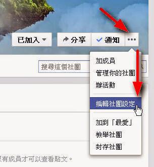 facebook編輯社團設定 http://facebook.22ace.com/2014/09/facebook-setup.html
