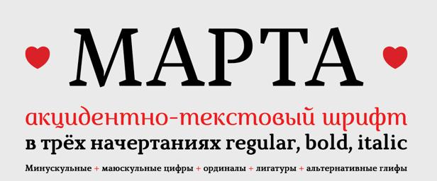 Marta Free Fonts
