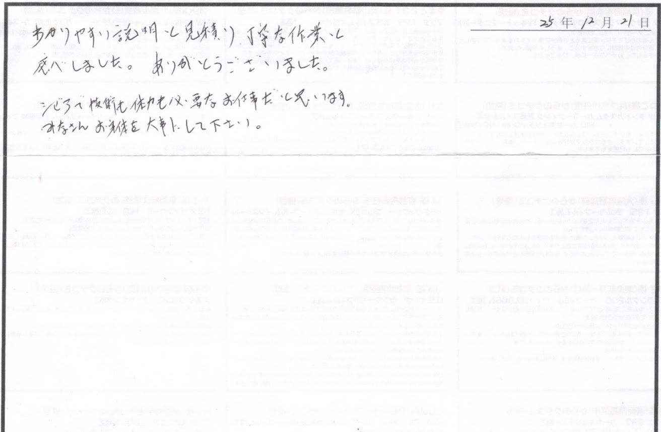 ビーパックスへのクチコミ/お客様の声:N.Y. 様(京都府長岡京市)/ホンダ インスパイア