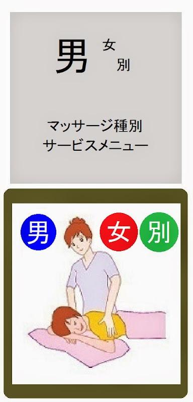 男女別・マッサージ店種別サービスメニュー・記事概要の画像