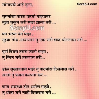 Rain Marathi images & Rain FB pics 1