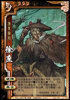 Xu Shu 6