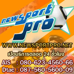 แทงบอล, ผลบอลสด, SBO, SBOBET, GVBET, IBCBET, WINNINGFT, 3MBET, VIP2541, AFB88, STSBET, MIX8888, STEPSOCCER, GCLUB, 1SPOKER, ROYAL HILL, ROYAL RUBY, HOLIDAY PALACE, RED DRAGON, GREEN DRAGON, LOTTO ONLINE from NewSportPro