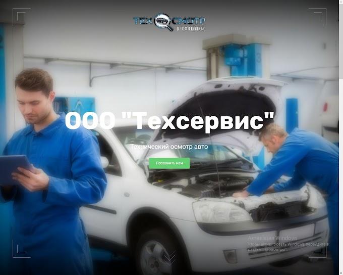 """ООО """"Техсервис"""" Технический осмотр и страхование автомобилей в Нефтеюганске"""