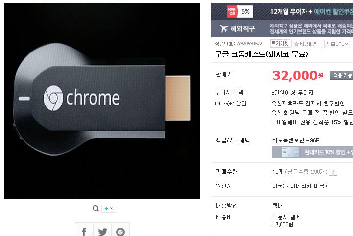 구글 크롬 캐스트 옥션 해외구매대행 판매처