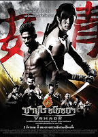 فيلم The Samurai of Ayothaya