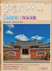 2013 年客家文化季刊秋季號
