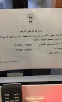 المكتب الصحي ل دولة الكويت في فرانكفرت أوقات العمل