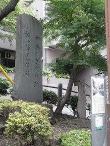 <br /> 神奈川台の関門跡と旧東海道五十三次
