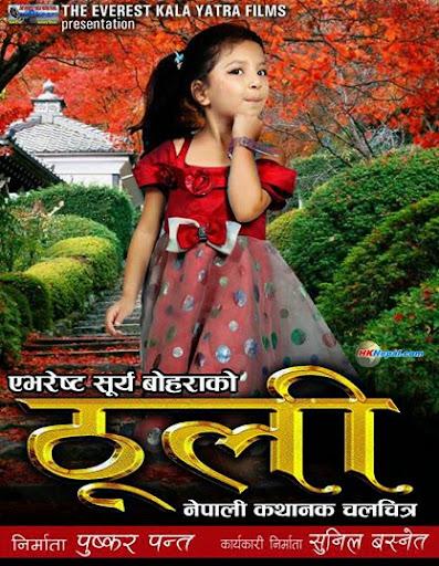 चलचित्र 'ठूली' तीजमा नेपाल र अमेरिकामा भाद्र २२ गते प्रदर्शन गरिने