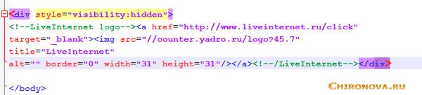 Как поставить прозрачный или невидимый счётчик на сайт